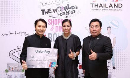 ยูเนี่ยนเพย์ จับมือการท่องเที่ยวแห่งประเทศไทยเปิดตัวโครงการ  Thailand Shopping & Dining Paradise 2017  เพื่อให้คุณช้อปปิ้งได้เพลิดเพลินยิ่งขึ้น คุ้มค่ายิ่งกว่า