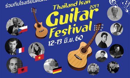 ศูนย์การค้าเทอร์มินอล 21 โคราช จัดงาน Thailand Isan Guitar Festival 2017