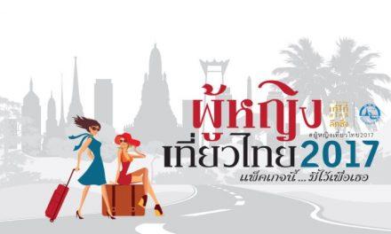"""ททท. ร่วมกับ เดอะมอลล์ กรุ๊ป จัดโครงการ""""ผู้หญิงเที่ยวไทย 2017  Best for Mom สิงหาพาแม่เที่ยว"""" ชวนผู้หญิงพาแม่เที่ยวไทย"""