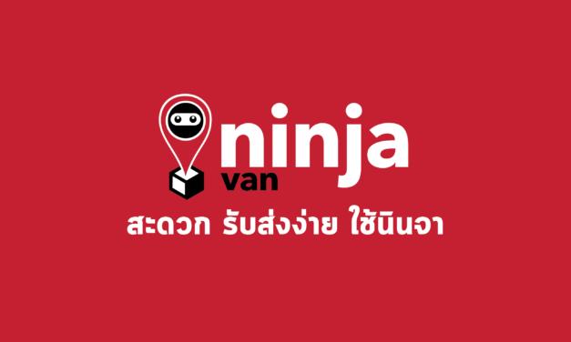 """เปิดตัวแอพพลิเคชั่น """"นินจา แวน"""" (Ninja Van) ตัวอย่างเป็นทางการในประเทศไทย ผู้ให้บริการแก้ปัญหาการจัดส่งพัสดุ ด้วยเทคโนโลยีทันสมัย"""