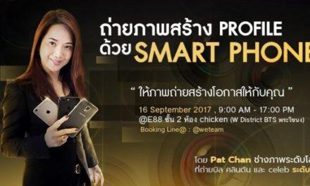 """พลาดไม่ได้ """"คลาสถ่ายภาพ : สร้างโปรไฟล์ให้โดดเด่นระดับมือโปรด้วยสมาร์ทโฟน"""" สอนแบบเจาะลึกโดย Pat Chan ช่างภาพสาวไทยผลงานอินเตอร์ ด้วยประสบการณ์ในด้านการถ่ายภาพบุคคลดังระดับโลกกว่า 20 ปี"""