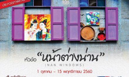 """ไปรษณีย์ไทย ชวนประกวดภาพถ่าย หัวข้อ """"หน้าต่างน่าน"""""""