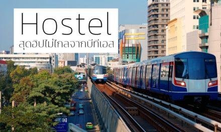 5 Hostel สุดฮิปไม่ไกลจากบีทีเอส