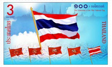 ไปรษณีย์ไทย เปิดตัวแสตมป์ '100 ปี ไตรรงค์ธงไทย' ความภาคภูมิใจบนแสตมป์