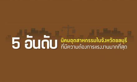 """""""จ๊อบไทย"""" ชี้ดีมานด์งานนิคมอุตสาหกรรม จ.ชลบุรี แตะ 3,500 อัตรา พร้อมเผยรายชื่อ 5 บริษัทดังที่เปิดรับแรงงานมากที่สุด"""