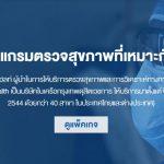 N Health อัดโปรช็อกโลก ให้การตรวจสุขภาพประจำปีเป็นเรื่องง่าย
