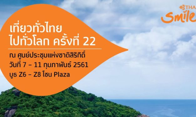 """ไทยสมายล์ชวนช้อปบัตรโดยสารราคาพิเศษในงาน """"เที่ยวทั่วไทย ไปทั่วโลก ครั้งที่ 22"""""""