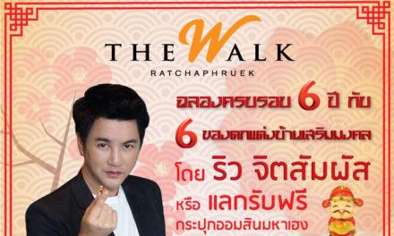 The Walk ราชพฤกษ์ ฉลองครบรอบ 6 ปี ผ่านแคมเปญ 6th Anniversary Lucky Gift