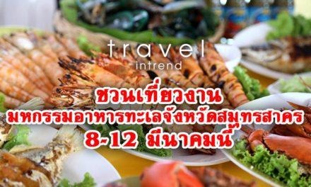 """ไปกินอาหารทะเลกัน!!! กับงาน""""เทศกาลอาหารทะเลจังหวัดสมุทรสาคร ครั้งที่ 17"""" วันที่ 8-12 มีนาคม 61"""
