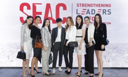 SEAC ศูนย์พัฒนาผู้นำและผู้บริหารระดับสูง