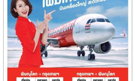 แอร์เอเชียเพิ่มความถี่เที่ยวบินในประเทศ กรุงเทพฯ-อุดรธานี 6 เที่ยวบิน/วัน กรุงเทพฯ-พิษณุโลก 3 เที่ยวบิน/วัน