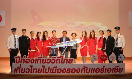 """ททท.จับมือแอร์เอเชีย เปิดตัวลายเครื่องบิน """"สีสันธารา"""" (Shades of the River) ชวนท่องเที่ยววิถีไทย สัมผัสเสน่ห์เมืองรอง"""