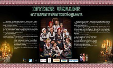 """เชิญชมนิทรรศการศิลปะ """"ความหลากหลายแห่งยูเครน : Diverse Ukraine"""""""