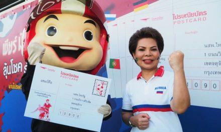 ไปรษณีย์ไทย เปิดตัวไปรษณียบัตรทายผลบอลโลก 2018