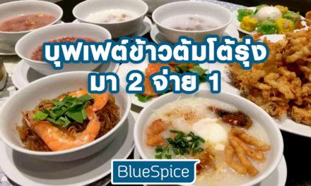 BlueSpice บุฟเฟต์ข้าวต้มโต้รุ่งเจ้าเดียวในทองหล่อ จัดเต็มความอร่อย มา 2 จ่าย 1 เพียง Add Line @bluespice