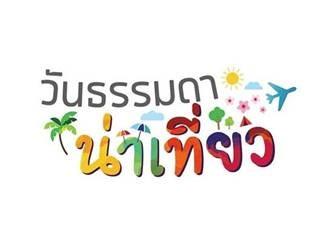 อโกด้า จับมือกับการท่องเที่ยวแห่งประเทศไทย โปรโมทการท่องเที่ยวในประเทศ