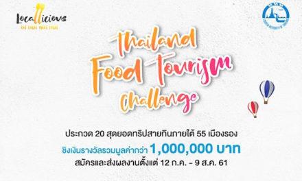 ททท.จัดประกวดค้นหา 20 สุดยอดทริปท่องเที่ยวสายกิน 55 เมืองรองทั่วไทย ในแคมเปญ Thailand Food Tourism Challenge