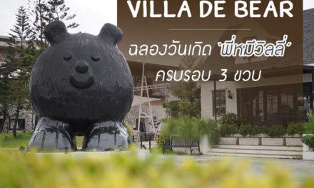 Villa De Bear ฉลองครบรอบ 3 ปี