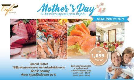 โปรโมชั่นวันแม่ คุณแม่ลดครึ่งราคา!!! ณ ห้องอาหารแกรนด์ คาเฟ่ โรงแรม เดอะ แกรนด์ โฟร์วิงส์ คอนเวนชั่น กรุงเทพฯ
