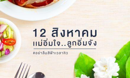 สีฟ้า ชวนคุณลูกพาคุณแม่มาร่วมอิ่มอร่อย  กับเมนูจานสุดโปรดที่คุ้นเคย มูลค่าสูงสุด 250 บาท ฟรี!! 12 สิงหาคม นี้ ที่สีฟ้าทุกสาขา