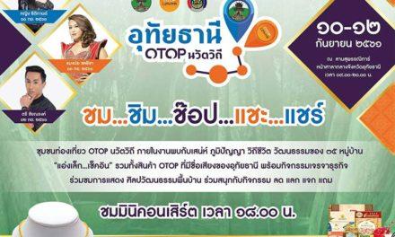 งานมหกรรมส่งเสริมการท่องเที่ยวชุมชนท่องเที่ยว OTOP นวัตวิถี จังหวัดอุทัยธานี (Road Show @ Uthai Thani)
