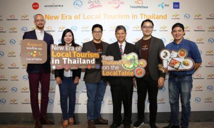 ททท.ร่วมกับ เทคมีทัวร์ เปิดตัวแคมเปญการท่องเที่ยวเชิงอาหาร LocalTable
