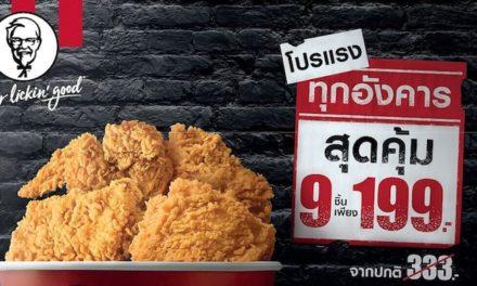 เคเอฟซี จัดให้ตามคำเรียกร้อง ทุกวันอังคาร ไก่ทอด 9 ชิ้น เพียง 199 บาท