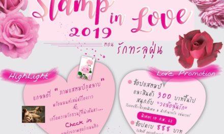 """ไปรษณีย์ไทย ชวนร่วมงาน """"แสตมป์อินเลิฟ 2019"""" ฉลองเทศกาลแห่งความรัก พร้อมร่วมเวิร์คช็อปทำของขวัญสุดเก๋ มอบให้คนรัก"""