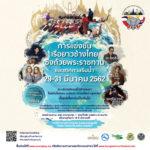 ซิตี้แบงก์ ชวนชมสุดยอดการแข่งขันเรือยาวช้างไทยชิงถ้วยพระราชทาน ริมเจ้าพระยา