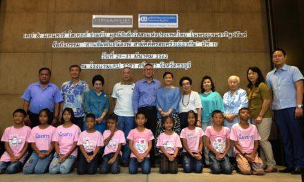 """เคป & แคนทารี โฮเทลส์ ส่งต่อความสุขปีที่ 10  ให้กับน้องๆ กว่า 700 ชีวิตจาก """"มูลนิธิเด็กโสสะแห่งประเทศไทยในพระบรมราชินูปถัมภ์"""" จัดกิจกรรม สานสัมพันธ์น้องพี่ สามัคคีครอบครัวเดียวกัน"""