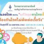 """รพ. รามาธิบดี เชิญผู้สนใจร่วมงานประชุมวิชาการ """"ลดอ้วนลดโรค""""ตอน""""แก้วิกฤตคนไทยอ้วน…ป้องกันโรคไม่ติดต่อเรื้อรัง"""""""