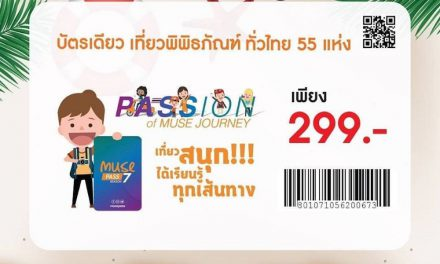 เปิดบริการซื้อบัตรมิวพาส ที่เซเว่นอีเลฟเว่นทุกสาขา สุดคุ้ม 299 บาท