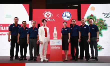 ไวตามิ้ลค์ ร่วมกับ การท่องเที่ยวแห่งประเทศไทย เปิดตัวแคมเปญใหญ่แห่งปี #ทีมเที่ยวไทย กระตุ้นเศรษฐกิจและการท่องเที่ยวไทย  กับ ลิมิเต็ด อิดิชั่น 55 ดีไซน์ของ 55 เมืองรองบนแพคเกจจิ้งไวตามิ้ลค์