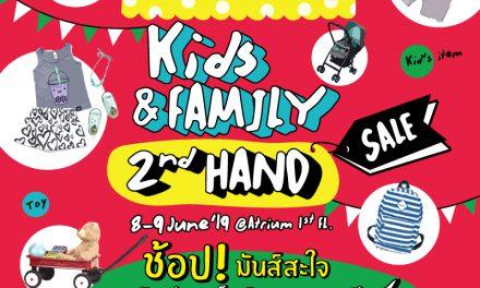 """ศูนย์การค้าโชว์ ดีซี ชวนครอบครัว มาช็อปและพบกับกิจกรรมความสนุกหลากหลายใน """"SHOW DC Kids and Family Second Hand Sale"""" 8-9 มิ.ย.นี้"""