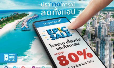 """ทราเวลโลก้า ชวนคนไทยเปิดประสบการณ์ท่องเที่ยวให้มากขึ้น ส่งแคมเปญท่องเที่ยวแห่งปี EPIC SALE ปรา """"กด"""" การณ์ลดราคาทั้งแอปฯ สูงสุด 80 % 25 – 29 กันยายน 2562"""
