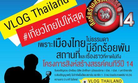 สิงห์สร้างสรรค์คนทีวี ชวนคนรุ่นใหม่ ประกวด VLOG THAIAND เที่ยวไทยไปให้สุด