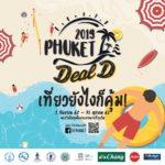 ชวนเที่ยวภูเก็ตกับ Phuket Deal D