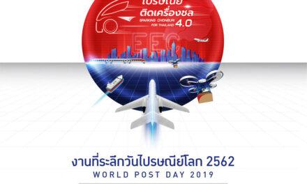 ไปรษณีย์ไทย ชวนเที่ยวงานวันไปรษณีย์โลก 9 – 13 ตุลาคมนี้
