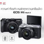 ช็อตไหนก็ไม่มีหลุด! เผยโฉม Canon EOS M6 Mark II มิเรอร์เลสรุ่นใหม่ล่าสุด อัดแน่นด้วยเซนเซอร์ APS-C CMOS ขนาด 32.5 ล้านพิกเซล พร้อมวีดีโอ 4K แบบ uncropped