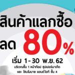 พันธุ์ทิพย์ งามวงศ์วาน จัดโปรช้อปครบ 300 บ. รับสิทธิ์แลกซื้อสินค้าพรีเมียมคุณภาพลดสูงสุด 80%