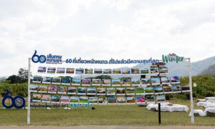 """ฉลองครบ 5 รอบ """"การบินไทย"""" และ """"ททท."""" ผนึกพลังมอบความสุข กับแคมเปญ """"60 เส้นทางความสุข @เมืองไทย เดอะซีรีย์"""" พร้อมลุ้นบินฟรี 60 เส้นทาง มูลค่ากว่า 1 ล้านบาท"""