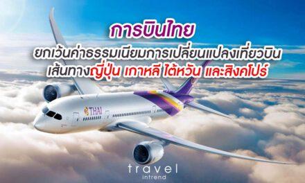การบินไทยยกเว้นค่าธรรมเนียมการเปลี่ยนแปลงเที่ยวบินเส้นทางญี่ปุ่น เกาหลี ไต้หวัน และสิงคโปร์
