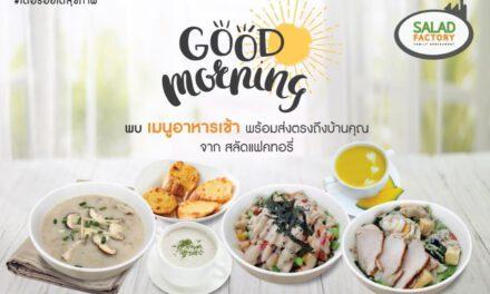 สลัดแฟคทอรี่ ชวนอร่อยได้สุขภาพ พร้อมเสิร์ฟอาหารเช้า 7 โมงทุกวัน