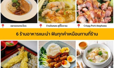 6 ร้านอาหารแนะนำ ฟินทุกคำเหมือนทานที่ร้าน