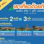 กลุ่มบริษัท พราว ชวนคนไทยเที่ยวเมืองไทย กับแพคเกจห้องพักโรงแรม และสวนน้ำ ในเครือ ราคาพิเศษ ขานรับนโยบายโครงการ เที่ยวปันสุข