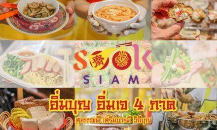 สายกินเจห้ามพลาด…เทศกาลอาหารเจที่ สุขสยาม ณ ไอคอนสยาม มาที่เดียวครบเลย!!! 16 – 25 ตุลาคม 2563
