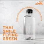 ไทยสมายล์ ตอกย้ำสายการบินรักษ์โลก เปิดตัวขวดน้ำ Label-Free บนทุกเที่ยวบิน