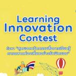"""ททท. ผุดแนวคิดสร้างสื่อนวัตกรรม หนุนความยั่งยืน ฟื้นฟูการท่องเที่ยว ผ่านสุดยอดนวัตกรรมสื่อการเรียนรู้การตลาดท่องเที่ยวอย่างรับผิดชอบ """"Learning Innovation Contest"""""""